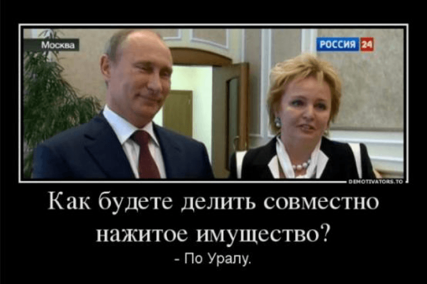 """How are you going to share the marital property? – Across the Ural mountain."" Source: http://www.madamam.ru/blog/shutki-po-povodu-razvoda-putina"