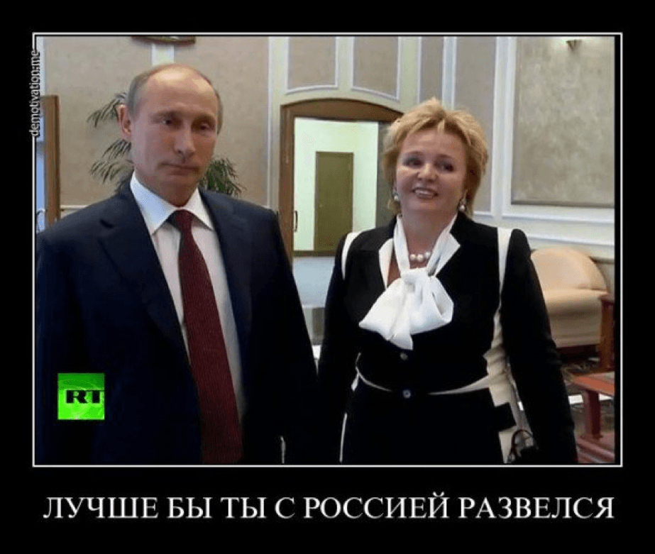"""You should have divorced Russia instead"" Source: http://xaxa-net.ru/prikol_pics/762-putin-razvelsya-prikolnye-kartinki-pro-razvod.htmlv"